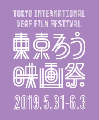 Tokyo International Deaf Film Festival