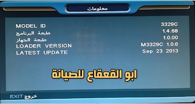 احدث ملف قنوات عربي اسلامي لترومان333&555&666&777&888&999&2010&140معالج سي والاشباة بتاريخ 2021/7