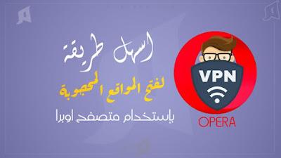 الطريقة الثانية وهي بإستخدام متصفح به VPN مدمج به لفتح تلك المواقع