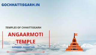 वन देवी माँ अंगारमोती मंदिर गंगरेल धमतरी   ANGAAR MOTI TEMPLE GANGREL DHAMTARI