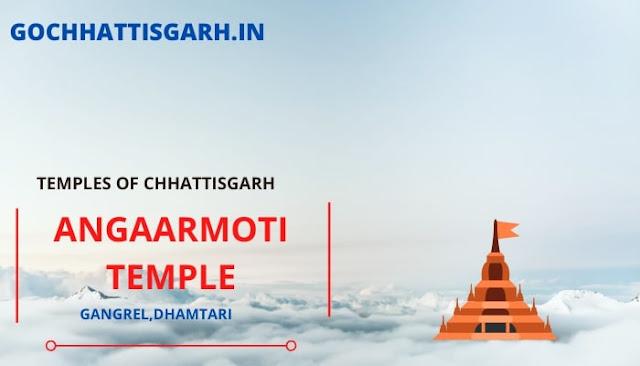 वन देवी माँ अंगारमोती मंदिर गंगरेल धमतरी | ANGAAR MOTI TEMPLE GANGREL DHAMTARI