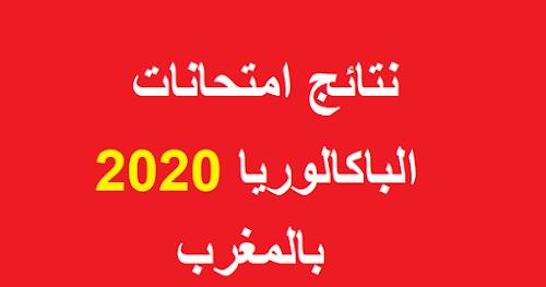 رابط نتائج البكالوريا 2020 فى المغرب عبر موقع وزارة التربية الوطنية bac.men.gov.ma وخطوات الاستعلام