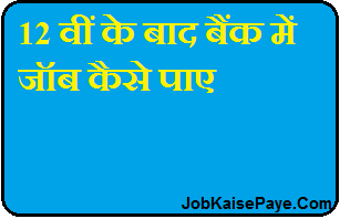 How to make a career in banking sector after 12th