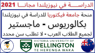 منح جامعة فيكتوريا المجانية للدراسة في نيوزيلندا 2021/2022