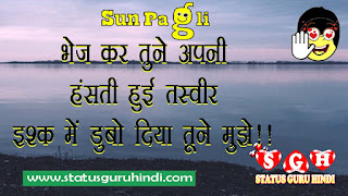 Whatsapp Attitude Status In Hindi | Sun Pagli, whatsapp attitude status, sun pagli, whatsapp attitude status hindi, whatsapp attitude status quotes, whatsapp attitude status for girls, attitude whatsapp status download,