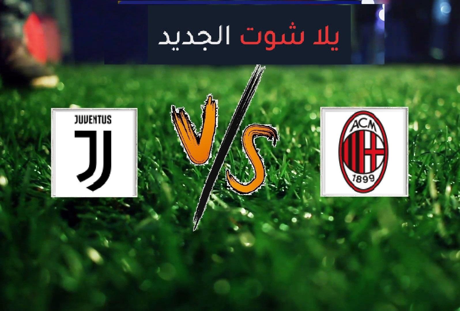 نتيجة مباراة ميلان ويوفنتوس بتاريخ 13-02-2020 كأس إيطاليا
