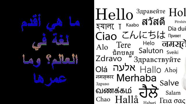 ما هي أقدم لغة في العالم؟ وما عمرها