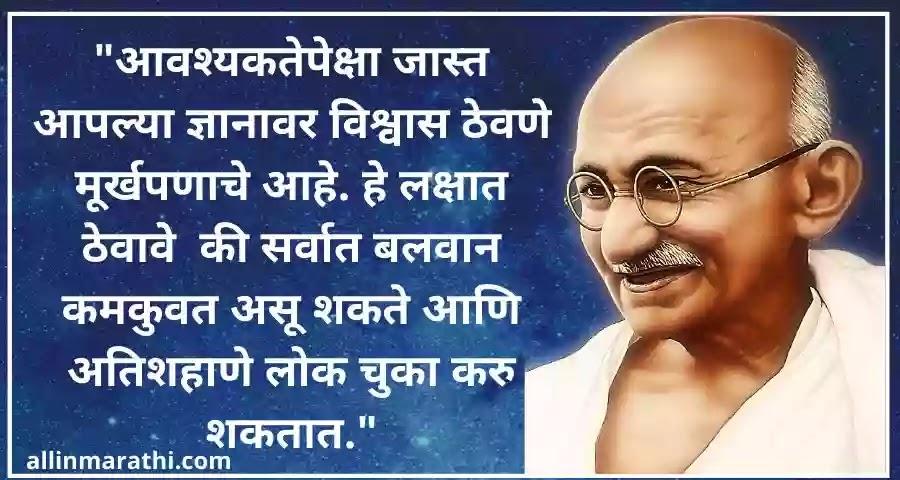 Mahatma Gandhi Inspirational quotes in marathi