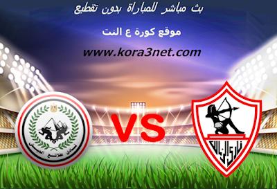 موعد مباراة الزمالك وطلائع الجيش اليوم 16-12-2019 الدورى المصرى
