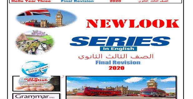 المراجعة النهائية في اللغة الانجليزية للصف الثالث الثانوي 2020