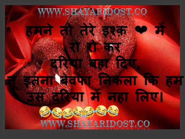 Funny Hindi Shayari Image Download