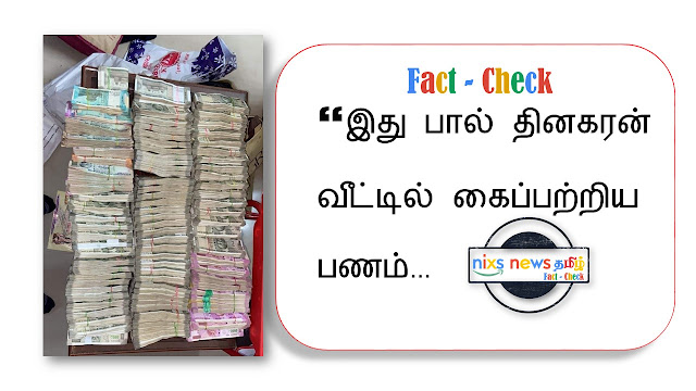 this-picture-not-related-with-paul-dinakaran