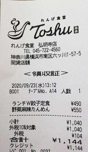 れんげ食堂 Toshu 弘明寺店 2020/9/23 飲食のレシート