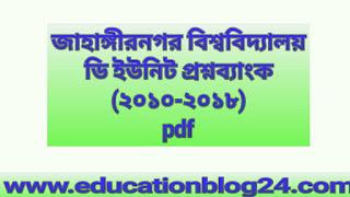 জাহাঙ্গীরনগর বিশ্ববিদ্যালয় ডি ইউনিট প্রশ্নব্যাংক (২০১০-২০১৮) |জাহাঙ্গীরনগর বিশ্ববিদ্যালয় প্রশ্নব্যাংক pdf | বিশ্ববিদ্যালয় প্রশ্নব্যাংক pdf