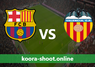 بث مباشر مباراة فالنسيا وبرشلونة اليوم بتاريخ 02/05/2021 الدوري الاسباني