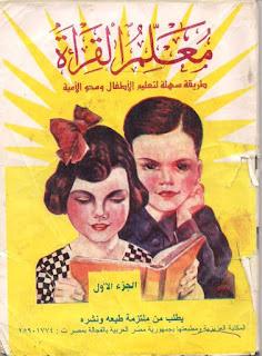 تحميل pdf كتاب معلم القراءة تأليف عطية محمد
