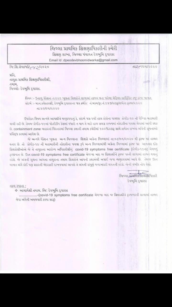 Devbhumi dwarka fitnes certificate paripatra
