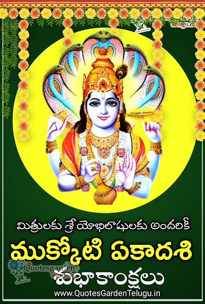 Mukkoti-Ekadasi-Wishes-In-Telugu-HD-Wallpapers-Famous-Hindu-Festival-Best-Mukkoti-Ekadasi-Greetings-Telugu-Qutoes-Images-Free
