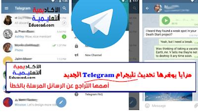 tech news , update , telegram , software , تحديثات , تحديثات البرامج , أندرويد ,