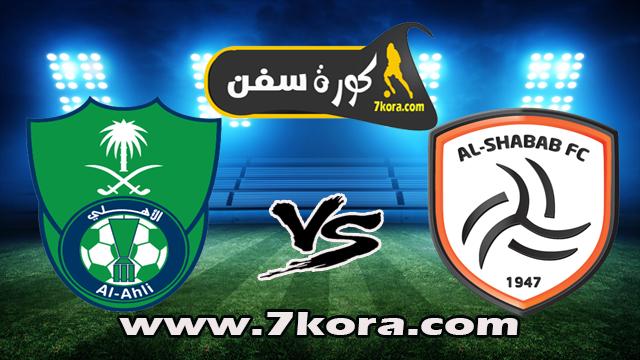 موعد مباراة الشباب والأهلي السعودي بث مباشر بتاريخ 28-12-2019 الدوري السعودي