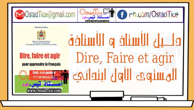 دليل الأستاذ اللغة الفرنسية Dire, faire et agir للمستوى الأول ابتدائي