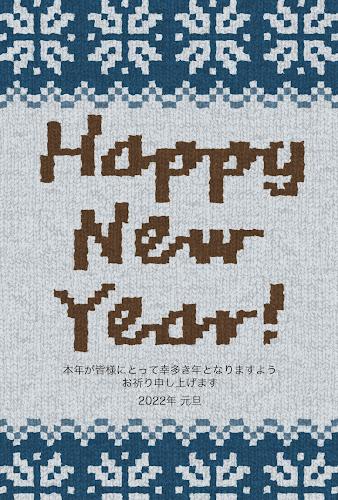 「Happy New Year」の編み物デザインの年賀状テンプレート