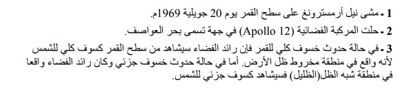 حل تمرين 24 صفحة 141 فيزياء للسنة الأولى متوسط الجيل الثاني