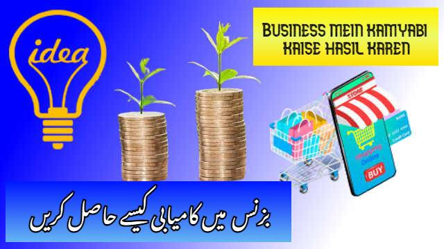 بزنس  میں کامیابی کیسے حاصل کریں  Business mein kamyabi kaise hasil karen