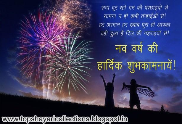 Happy New Year Hindi Greetings with Shayari Images ~ Top Shayari ...