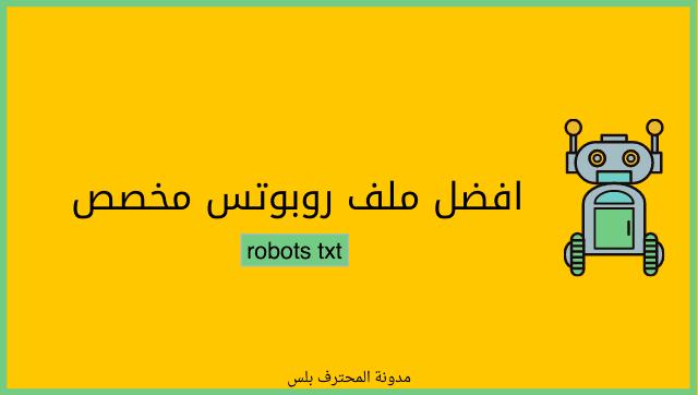 اضافة ملف روبوتس في بلوجر لعام 2021  افضل ملف Robots txt
