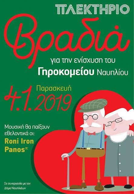 """Βραδιά για την ενίσχυση του Γηροκομείου Ναυπλίου στο """"ΠΛΕΚΤΗΡΙΟ"""""""