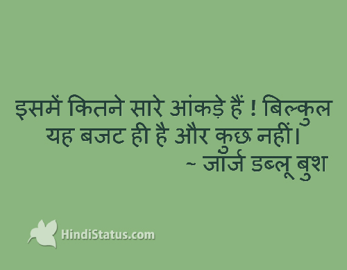 Budget Quote in Hindi - HindiStatus