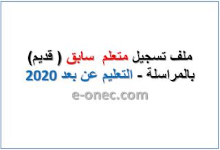 ملف تسجيل متعلم  سابق ( قديم) بالمراسلة - التعليم عن بعد 2020