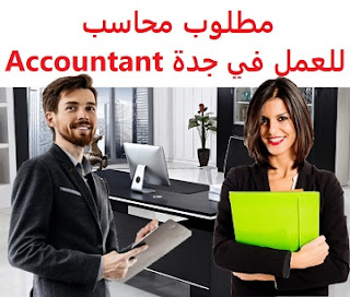 An accountant is required to work in Jeddah  To work in Jeddah  Education: Accountant  Experience: Having experience working in accounting and office programs VAT experience  Salary: 3500 to 5500 riyals