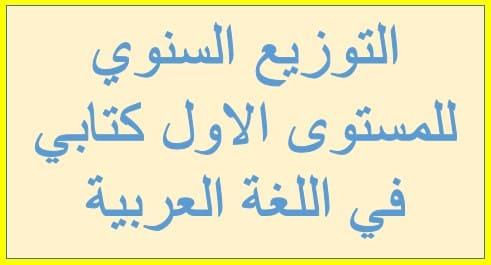 التوزيع السنوي للمستوى الاول كتابي في اللغة العربية