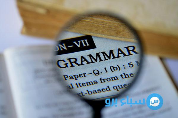 افضل برنامج قواعد اللغة الانجليزية 2021