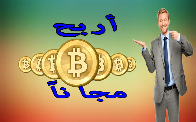 شاهد كيف تربح بيتكوين Bitcoin مجاناً بدون مجهود؟؟؟؟