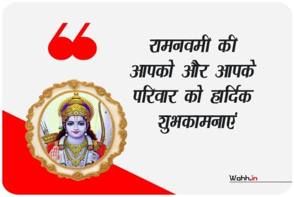 2021 Ram Navami  Quotes  In Hindi
