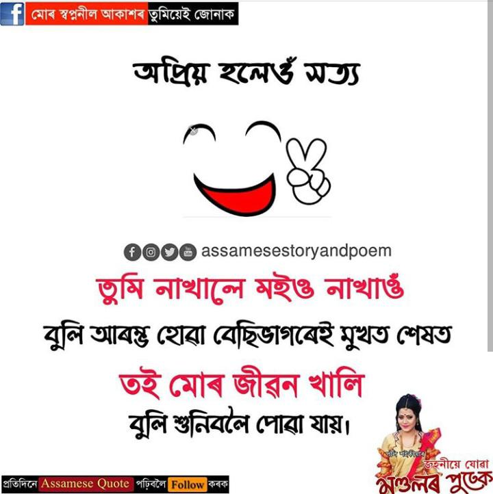 Relationship meme Assamese | Jokes In Assamese Language