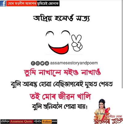 Relationship meme Assamese   Jokes In Assamese Language