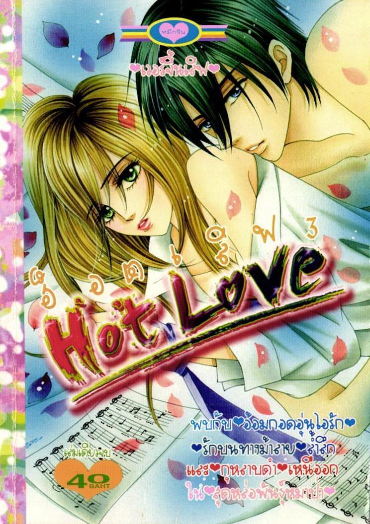 การ์ตูนผู้หญิงแนวอีโรติก 7 เล่ม Hot Love หมึกจีน 7 เล่ม อ่านกันยาวๆ ฟินๆ