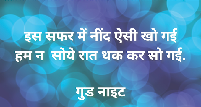 Good Night Quotes in Hindi | Good Night Status & Wishes in Hindi | Good Night