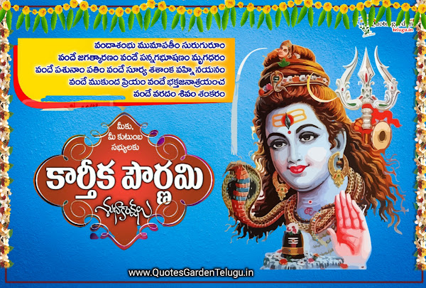 Karthika-pournami-subhakankshalu-greetings-wishes-in-Telugu