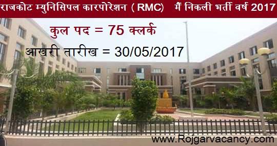 http://www.rojgarvacancy.com/2017/05/75-clerk-rajkot-municipal-corporation.html