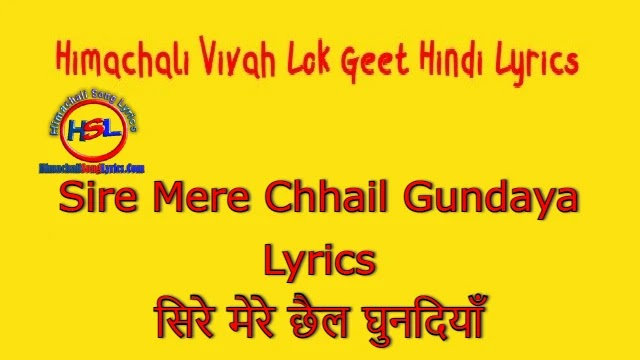 Sire Mere Chail Gundaya Song Lyrics - Himachali Vivah Geet : छैल घुनदियाँ