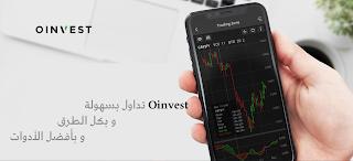 "Oinvest تداول بسهولة و بكل الطرق و بأفضل الأدوات ""مميزات و تقييم Oinvest"""
