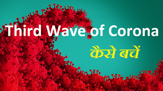 Third Wave Of Covid-19 In India
