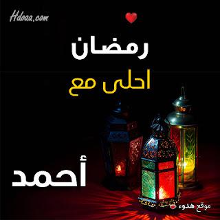 بوستات رمضان احلى مع احمد صور اسم احمد