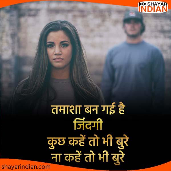 तमाशा बन गई है जिंदगी : Zindagi Sad Shayari in Hindi