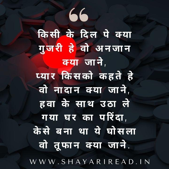 Shayari Emotional in Hindi